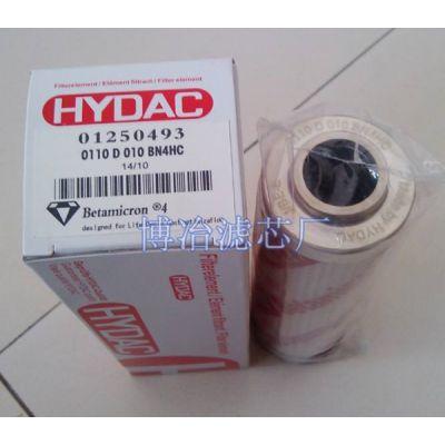 0110D010BN4HC-V 0110D005BN3HC贺德克HDYAC滤芯|全国有售