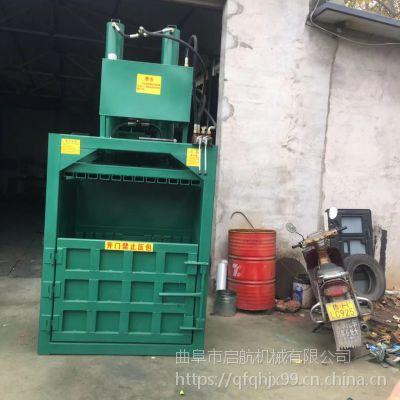 启航废料打包机 回收站专用废纸压扁机 废旧无纺布打块机型号