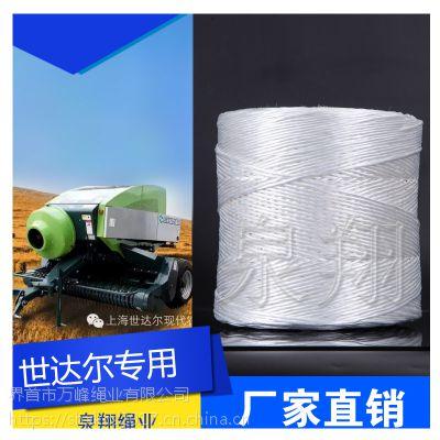 供应打捆绳泉翔生产拉力强出捆率高塑料捆扎打包雷沃打捆机使用