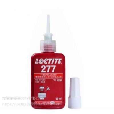 出售 乐泰277胶水 高强度螺纹锁固剂 loctite 密封螺丝胶 50ml 250ml