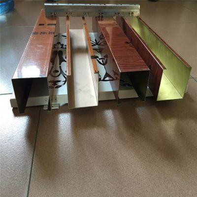 吊顶材料木纹U型铝方通吊深圳铝方通铝天花厂家价格