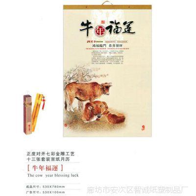 廊坊印刷厂北京天津专供 制作各式挂历、台历   质优物美