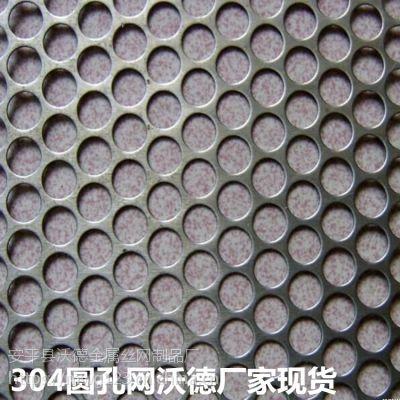 304不锈钢冲孔网,不锈钢圆孔网,冲孔板,沃德厂家生产