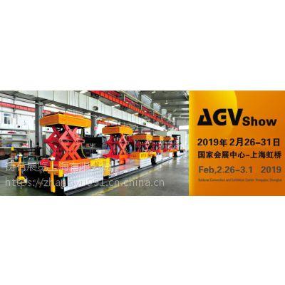 2019中国(上海)国际智能仓储及AGV小车展览会