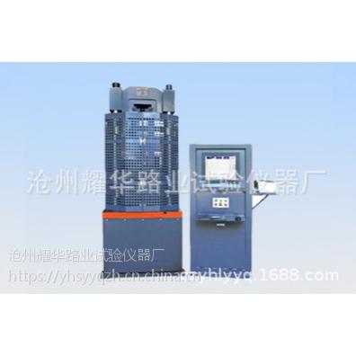 供应WAW-300B微机控制电液伺服万能试验机