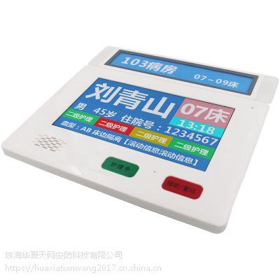 医院呼叫系统医院对讲系统7寸医护对讲病房分机医院传呼系统厂家