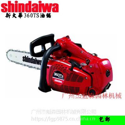 日本新大华shindaiwa14寸360TS单手油锯 森林伐木锯园林汽油链锯果园修枝锯砍树锯