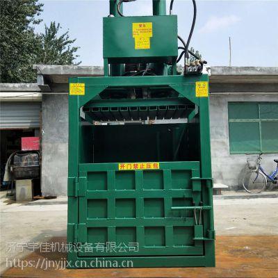 服装稻草打包机 宇佳全自动液压废纸废纸箱打包机 油桶铁桶压扁机