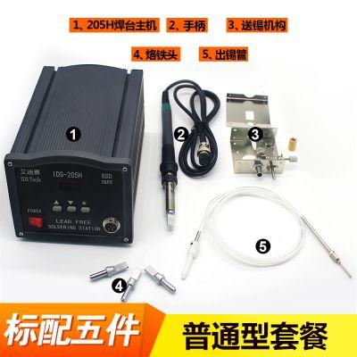 艾迪赛205高频无铅电焊台 150W大功率数显烙铁205H涡流焊台套装