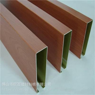 铝方通厂家供应U型铝方通天花吊顶铝方通规格随意定制