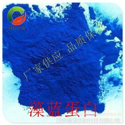 藻蓝蛋白 螺旋藻提取物 藻蓝蛋白 厂家现货 品质保证