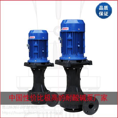 焕涛国塑牌耐酸碱立式槽外可空转喷淋泵塑料循环液下泵