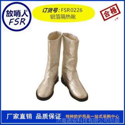 复合铝箔隔热靴耐高温防护靴