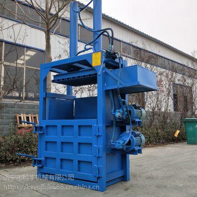 科宇供应立式油漆桶压扁机 立式泡沫棉花液压打包机 压块机厂家
