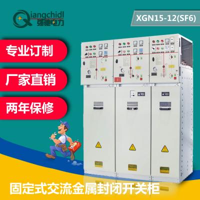 强驰电力 厂家直销XGN15-12(SF6)箱式固定式交流金属封闭开关设备