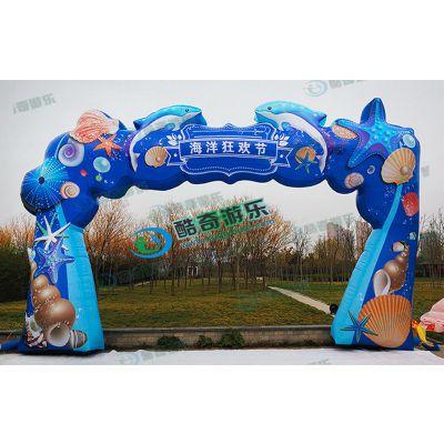 海洋馆游乐园装饰拱门 水上乐园开业拱门