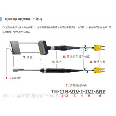 日本ANRITSU安立TH-11K-010-1-TC1-ANP超薄型表面温度测试传感器探头