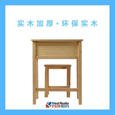 西部教具托管培训班幼儿园小学单人课桌椅套装实木组合桌一桌一椅
