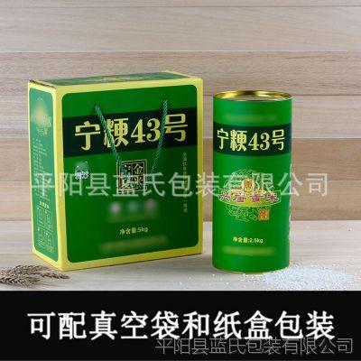 2.5公斤大米纸筒纸盒套装 手提式5公斤大米食品纸盒 五谷杂粮定制