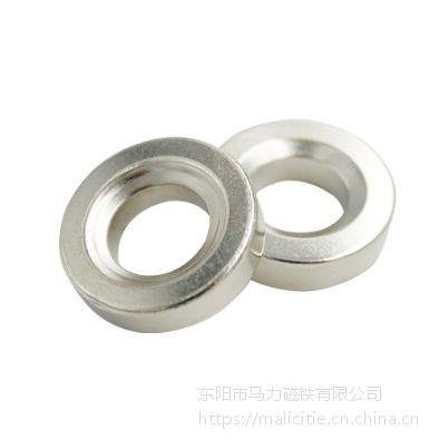 优质钕铁硼强力磁铁 圆环形永磁体 沉孔磁铁磁环