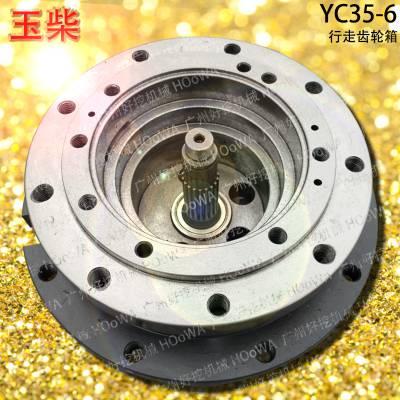 玉柴35行走牙箱 yucai/海南玉柴挖机配件YC35-6行走齿轮箱