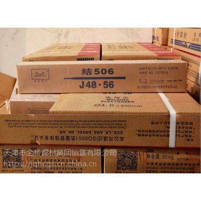 金桥结422电焊条2.5-3.2-4.0规格免费送货