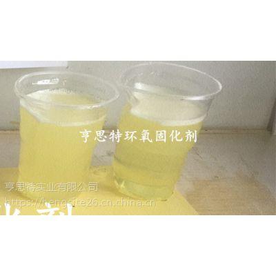 苏州亨思特公司专业研发水溶性改性胺类环氧固化剂