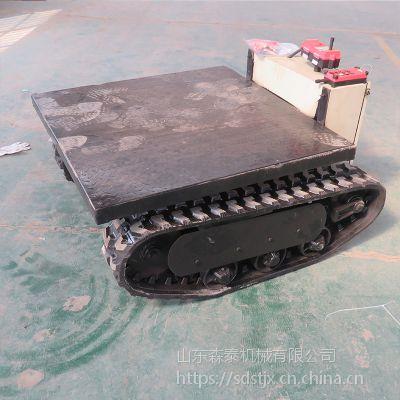 森泰专业生产电动无线遥控履带底盘 钢制橡胶履带底盘