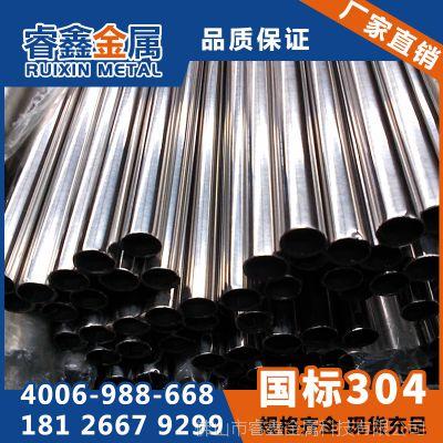 睿鑫304不锈钢圆管 非标圆管定做光亮面圆管38*2mm 不锈钢厂家批发