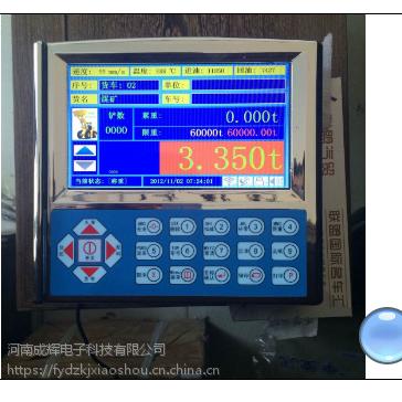 供应河南成辉DC6000矿区柳工厦工装载机电子秤量程0-10|t