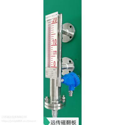 二线制4—20mAD.C干簧管远传磁翻板液位计