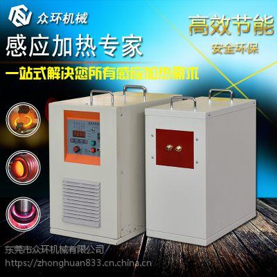 中频淬火炉最新批发价格优质ZHZP-25KW中频淬火炉厂家 众环机械