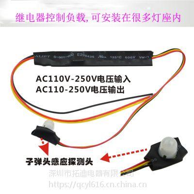 拓迪TDL-748厂家直销小体积红外人体感应开关 平板灯220V红外感应器