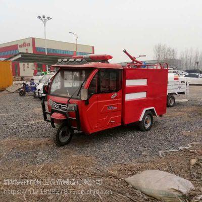 小型消防车 三轮简易电动消防车 洒水式消防车