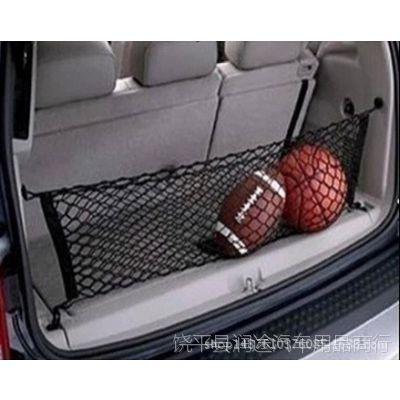 汽车后备箱网兜 车用固定行李网储物袋置物袋 平立挡网 改装立网