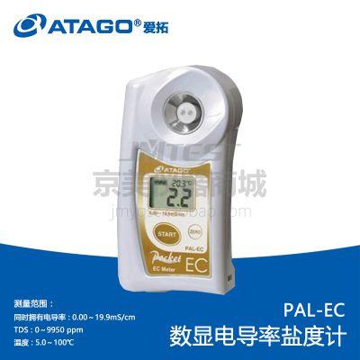 日本ATAGO爱拓PAL-EC数显电导率仪-TDS双标度折射计水质检测