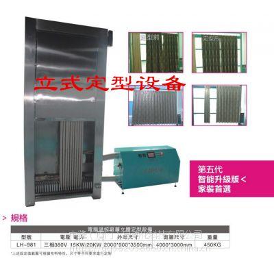 利华窗帘立式定型设备--利华窗帘自动化设备