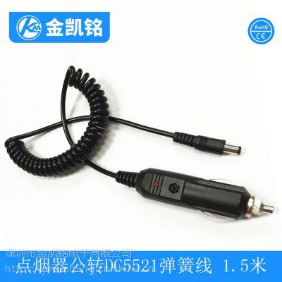 点烟器延长线 DC5521弹簧线 行车记录仪电源线 CZ-020