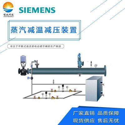 减温减压装置 高温蒸汽减压阀 稳压恒温 热力控制减压阀 减温减压器