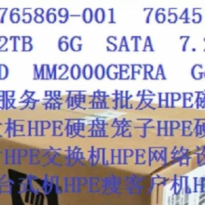 765455-B21 765869-001 2TB SATA 2.5寸 Gen8 HPE服务器硬盘