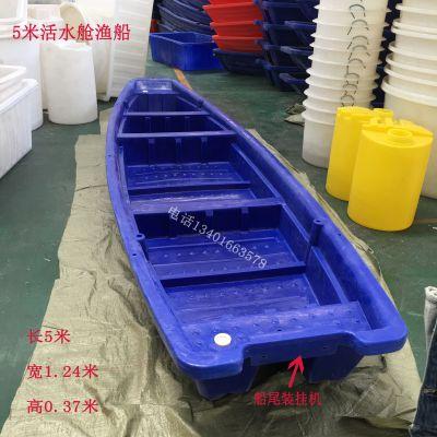盐城5米活水舱渔船塑料小船双层牛筋船下网船