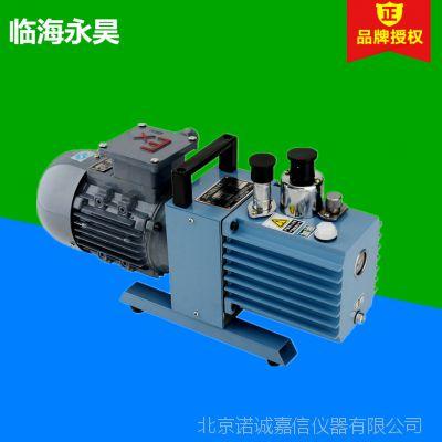 临海永昊2XZ-0.5旋片式真空泵小型高真空实验室抽气油泵单相220V