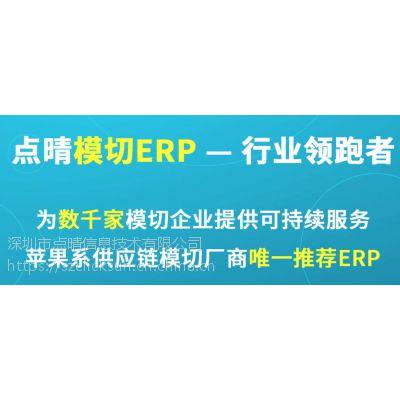 模切ERP中解决模切行业管理问题的八大管理模块