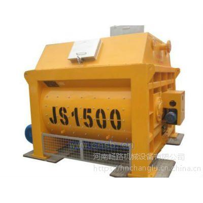 供应JS1500混凝土搅拌机 先进技术 高性能