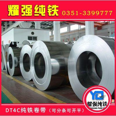 电磁纯铁DT4C纯铁钢带 纯铁钢卷