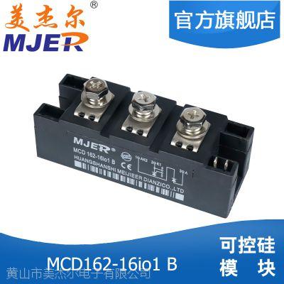 美杰尔 MCD162-16io1 B 可控硅模块 162-16 软启动模块 全新 质