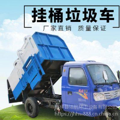 4立方时风挂桶式三轮垃圾清运车价格一辆多少钱