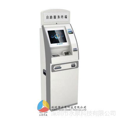 自助服务终端机 自助终端充值机  自助终端发卡机 自助终端打印机