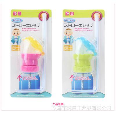 儿童便携式瓶装饮料防溢吸管盖 升级防呛吸管水嘴 带转接头