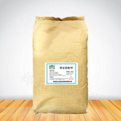 焦亚硫酸钾生产厂家 郑州凯之裕焦亚硫酸钾